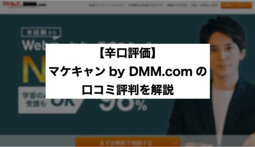 【辛口評価】マケキャンbyDMM.comの口コミ評判を解説