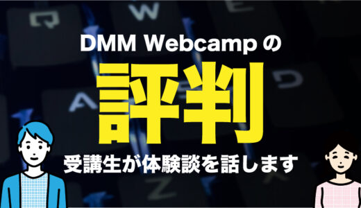 DMM WebCampの口コミ評判!受講生が全て解説します