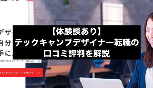 【体験談あり】テックキャンプデザイナー転職の口コミ評判を解説