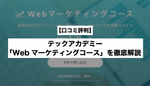【口コミ評判】テックアカデミー「Webマーケティングコース」を徹底解説