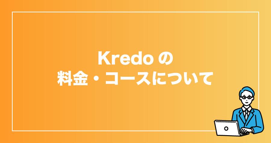 Kredoの料金・コースについて