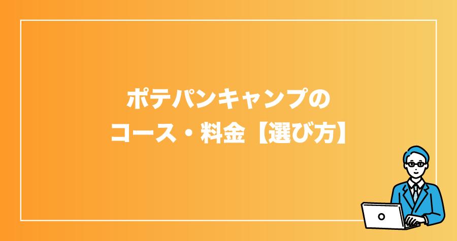 ポテパンキャンプのコース・料金【選び方】