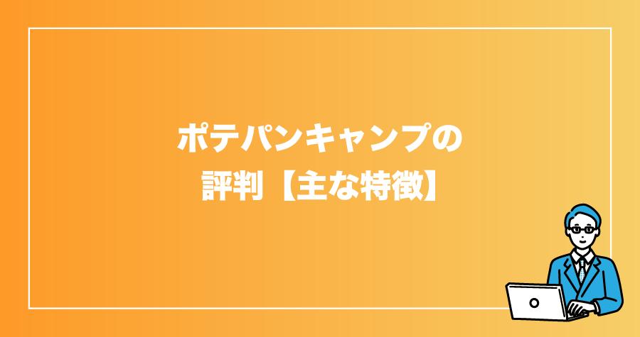 ポテパンキャンプの評判【主な特徴】