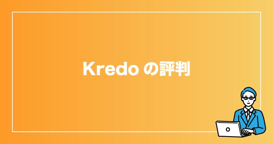 Kredoの評判