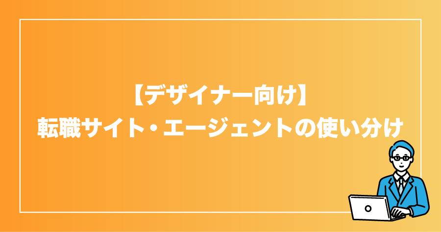 【デザイナー向け】転職サイト・エージェントの使い分け