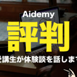 aidemy(アイデミー)の評判