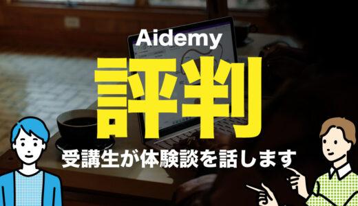 Aidemy(アイデミー)の評判は?受講生が全て暴露します【Aidemy Premium Plan】
