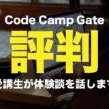 codecampgateの評判