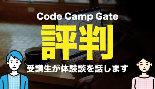 CodeCampGateの評判は?受講生が徹底解説!【体験談あり】