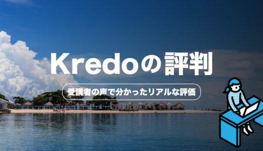 Kredoの評判は?オンラインキャンプ受講者の声から分かったこと