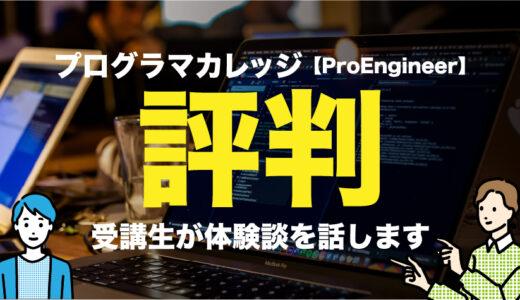 プログラマカレッジの評判を受講生が解説【ProEngineer】