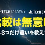 テックアカデミーとテックキャンプの比較